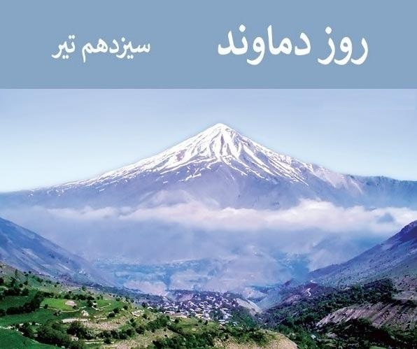 ۱۳ تیر در تقویم ایران