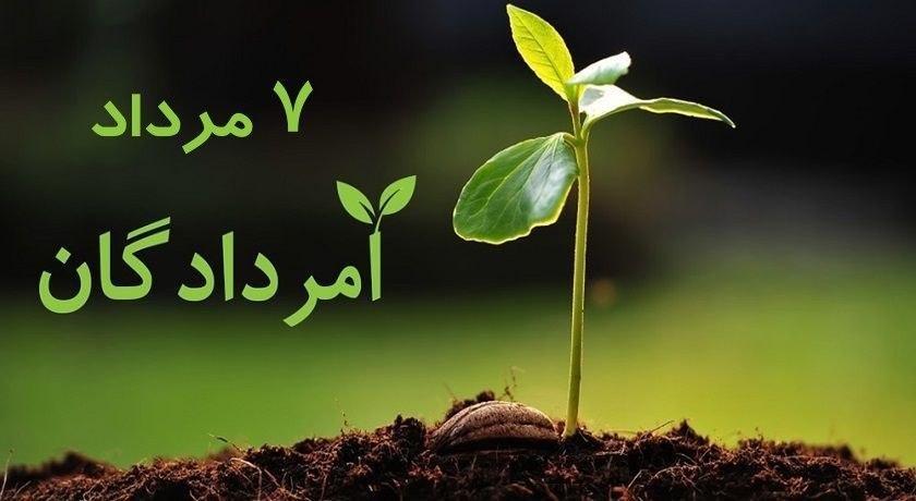 ۲۸ ژوئیه روز جهانی حفاظت از طبیعت است.