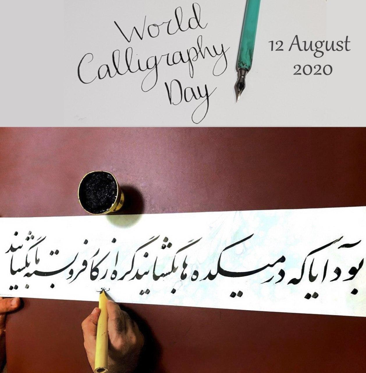 ۱۲ اوت روز جهانی جوانان است.