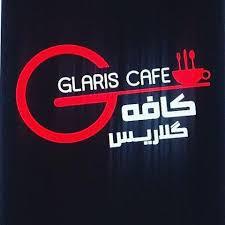 کافه رستوران گلاریس