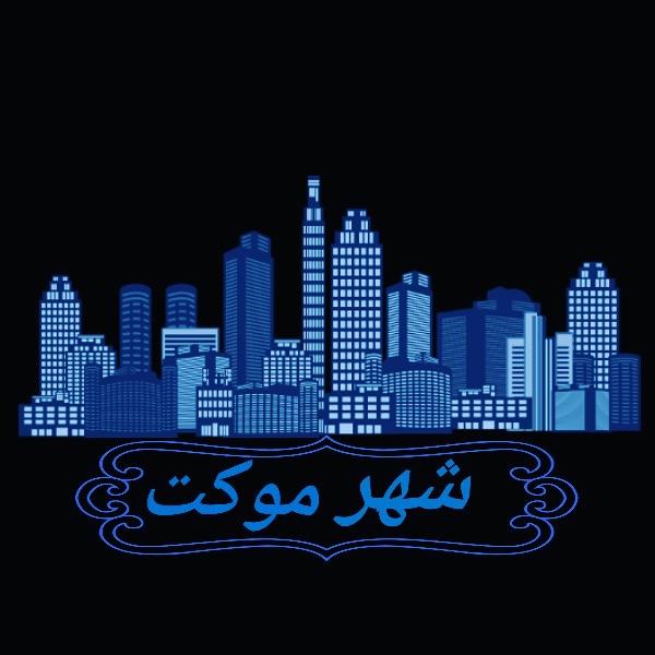 شهرموکت شیراز